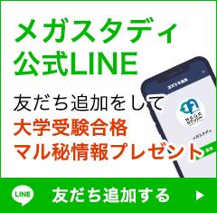 メガスタディ公式LINE 大学受験マル秘情報プレゼント