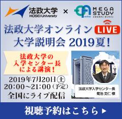 法政大学オンラインLIVE 大学説明会2019夏! width=