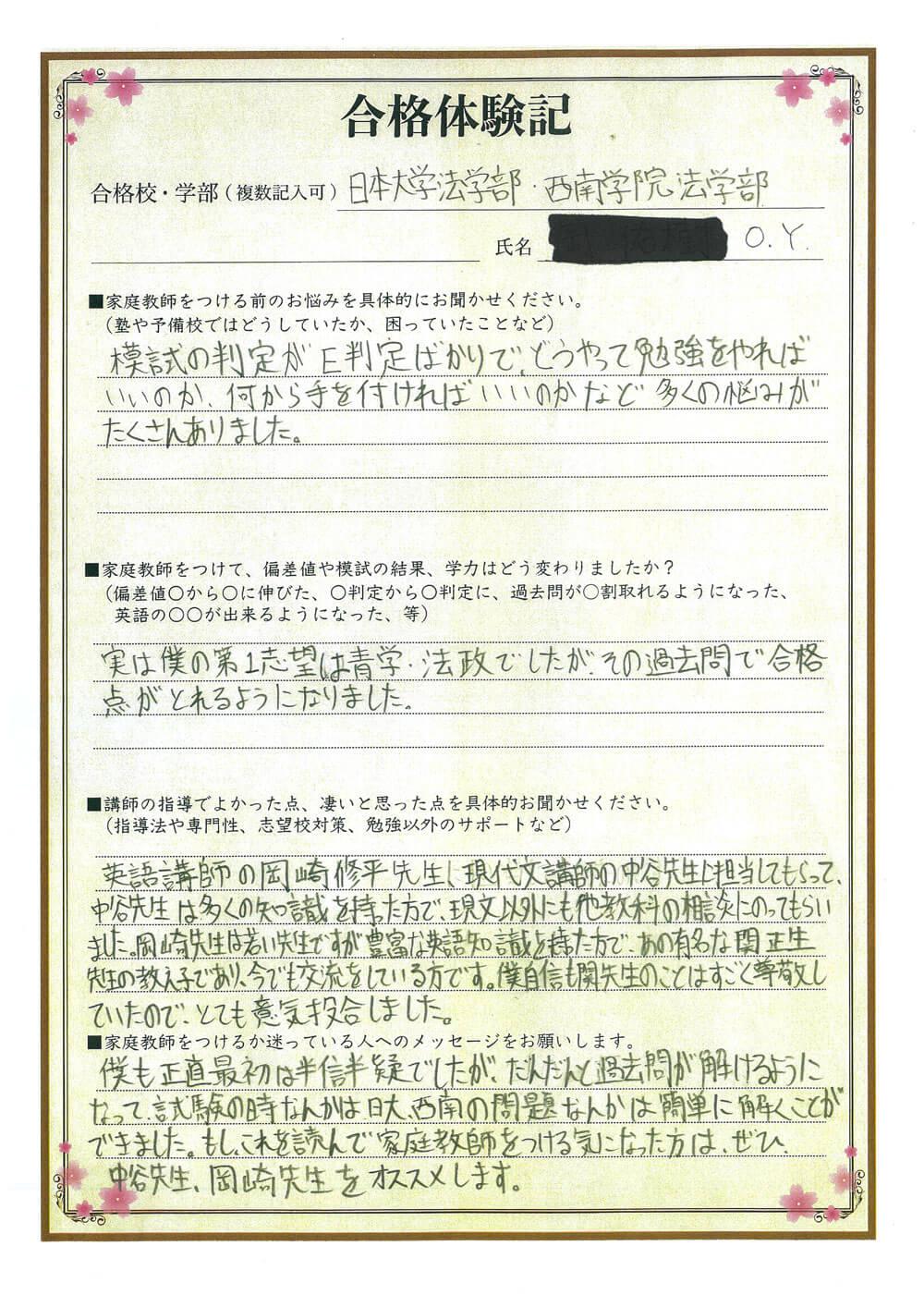 日本大学 応用生物科学科 偏差値