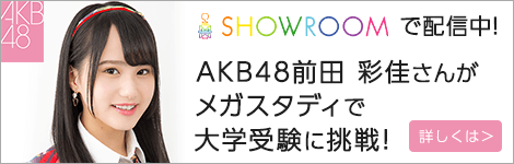AKB48 SHOWROOM バナー