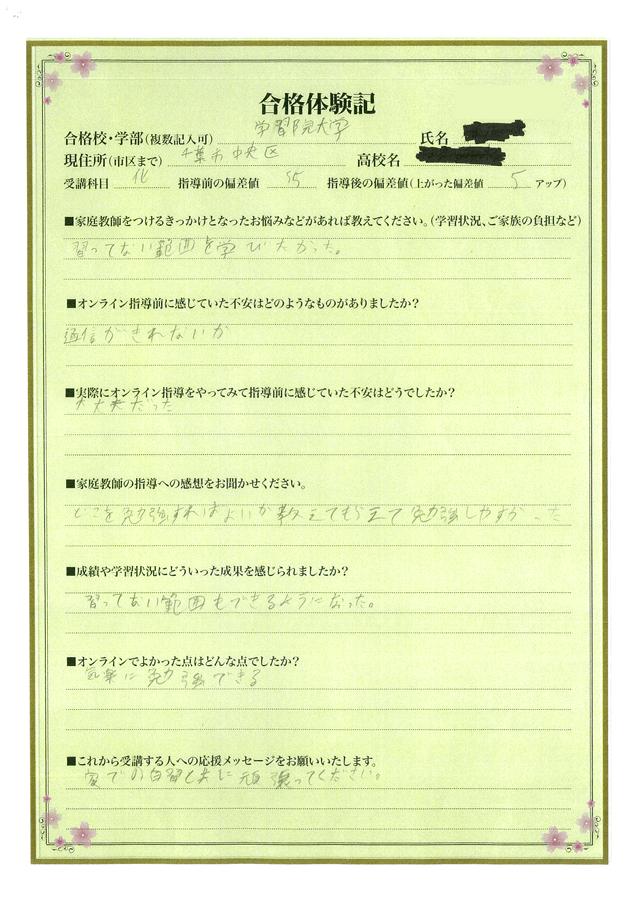 学習院大学理学部(公募制推薦)
